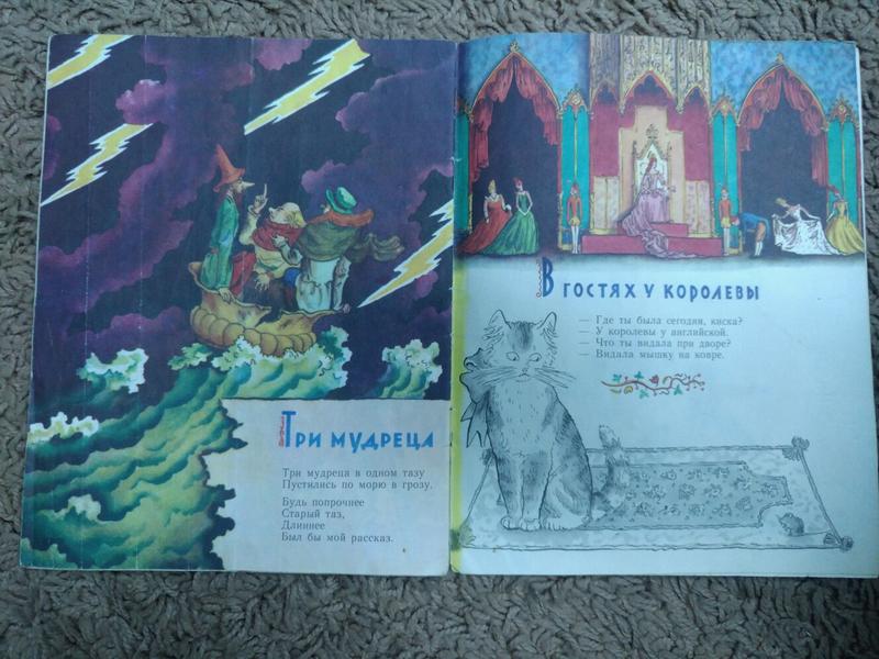 Плывет плывет кораблик Маршак Конашевич стихи книга книжка детска - Фото 3