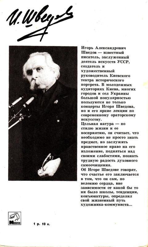 Игорь Шведов ''Так начиналось...'' - Фото 2