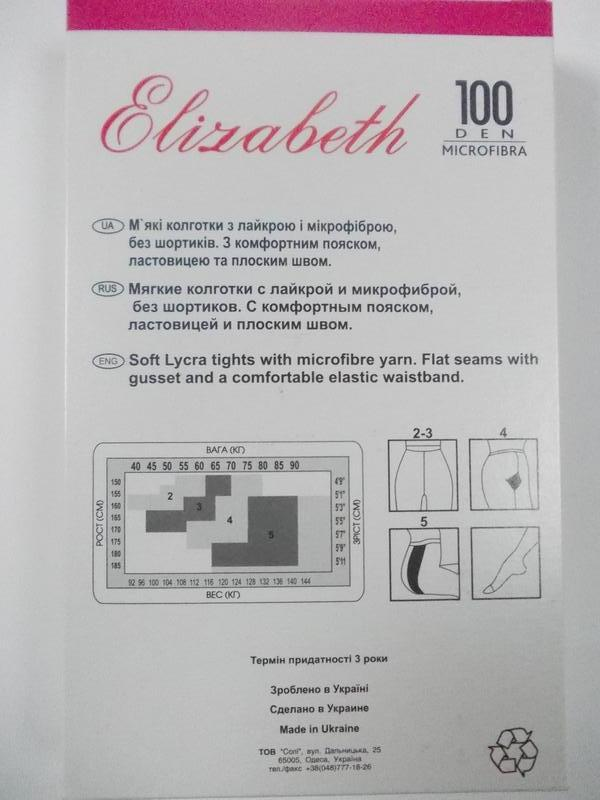 Колготки elizabeth 100 ден р.2,3,4,5 - Фото 2