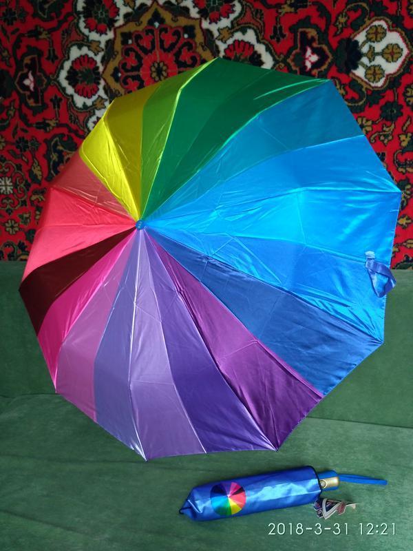 Зонт полуавтомат радуга антиветер.женский зонт веселый.