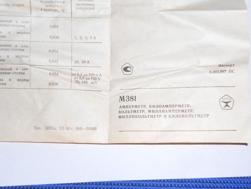 Продам новый (СССР) вольтметр М381. Диапазон измерений 0 – 500 В. - Фото 5