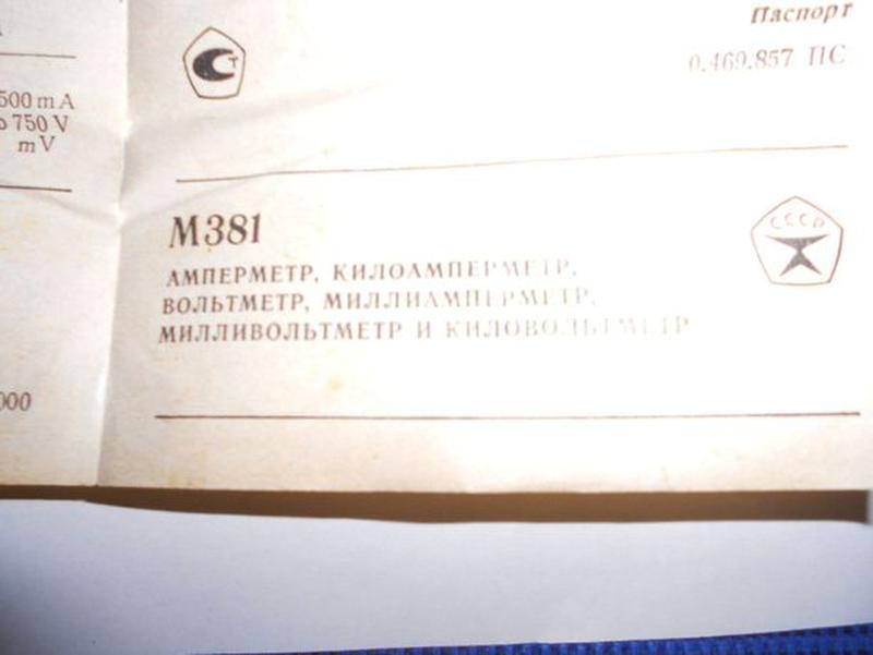Продам новый (СССР) вольтметр М381. Диапазон измерений 0 – 500 В. - Фото 6