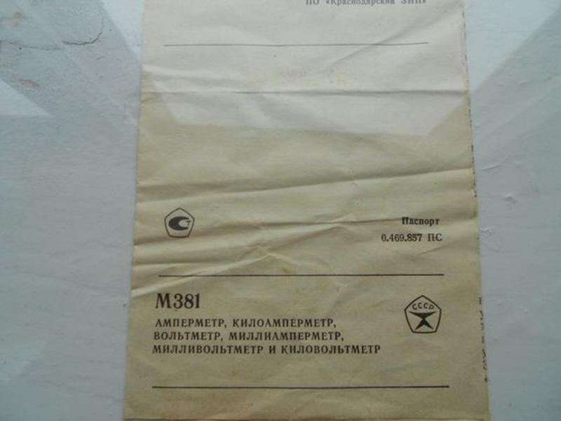 Продам новый (СССР) вольтметр М381. Диапазон измерений 0 – 500 В. - Фото 7