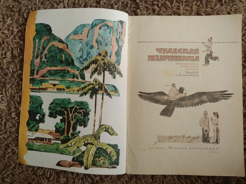 Чудесная жемчужина вьетнамские сказки Юдин книга книжка детская - Фото 4