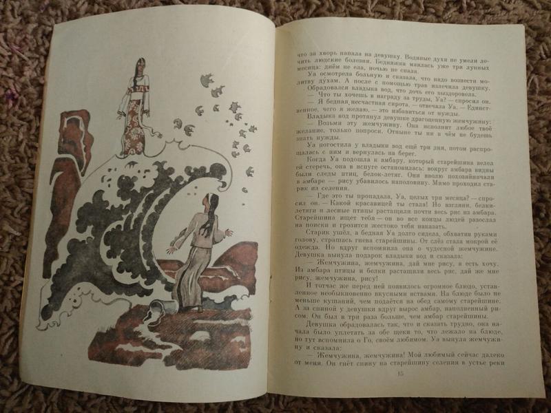 Чудесная жемчужина вьетнамские сказки Юдин книга книжка детская - Фото 5