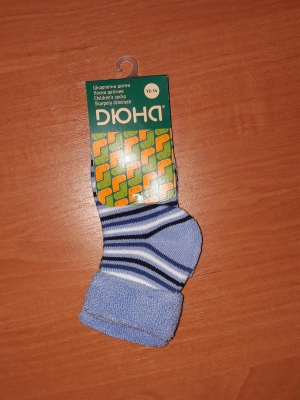 Теплые носочки детские тм дюна