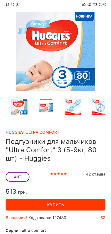 Подгузники Huggies Ultra Comfort 3 (5-9кг) для мальчиков - Фото 3