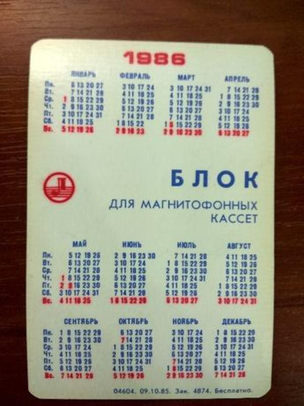 Календарики винтажные СССР (м-н Березка) - Фото 3
