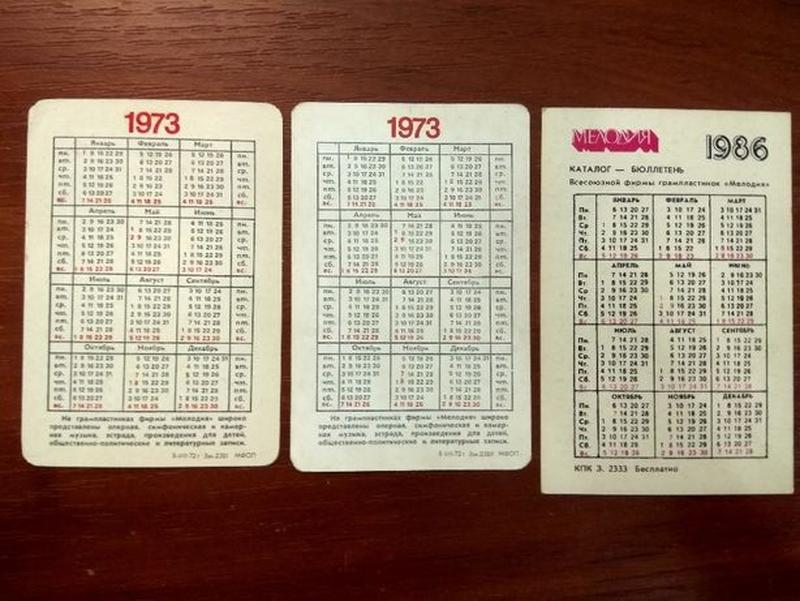 Календарики винтажные СССР (м-н Березка) - Фото 5