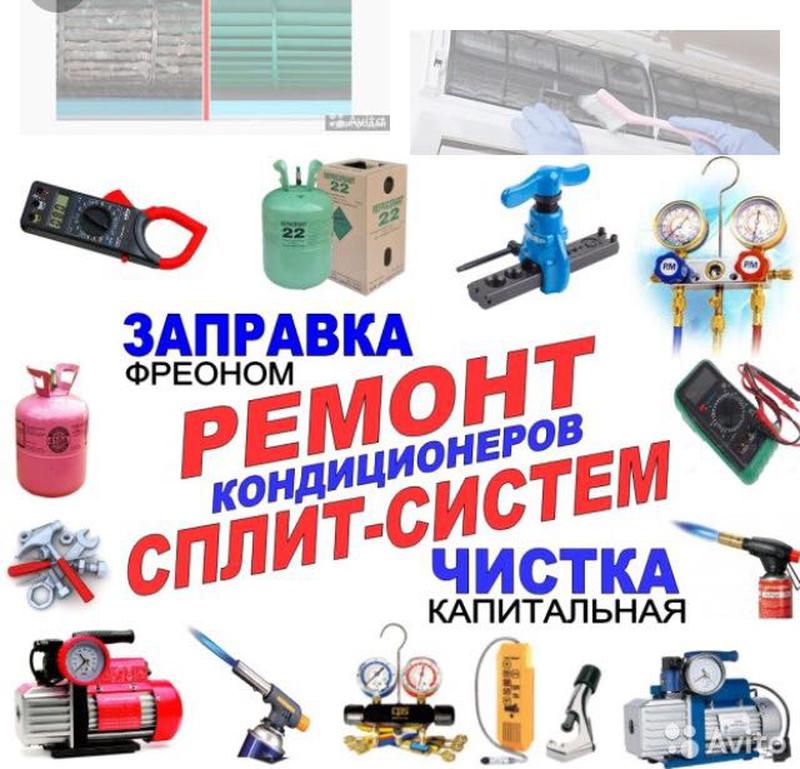 Кондиционеры монтаж, демонтаж обслуживание, заправка