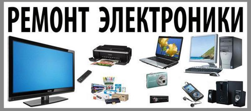 Ремонт различной портативной электроники. Киев, Позняки