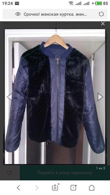 Красивая куртка , бомпер ,меховушка