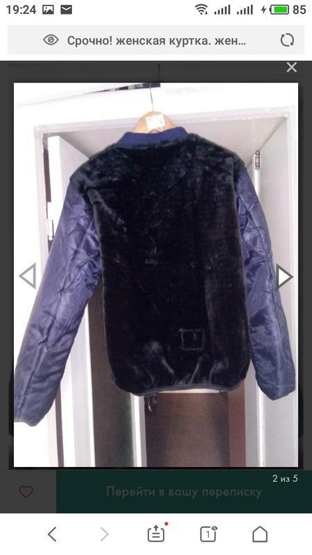 Красивая куртка , бомпер ,меховушка - Фото 2