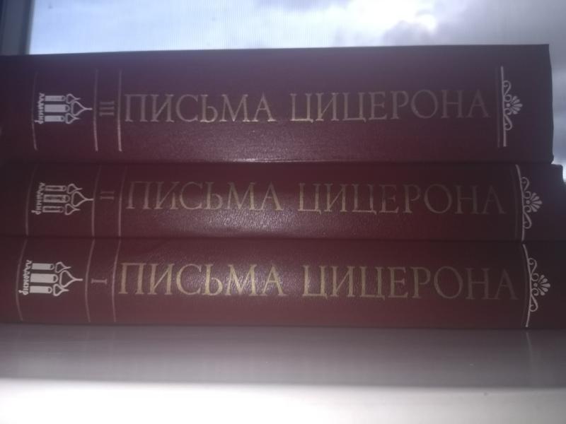 Цицерон Марк Туллий - Письма Марка Туллия Цицерона. В 3-х томах