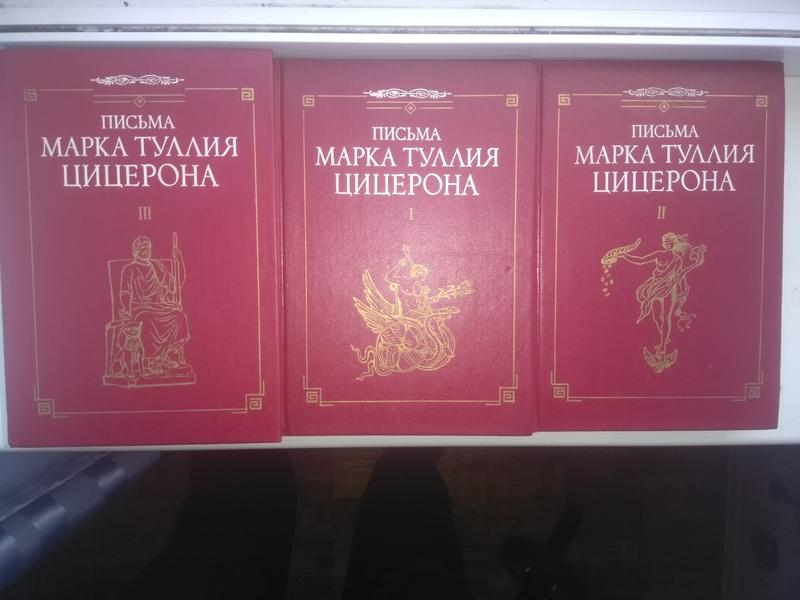 Цицерон Марк Туллий - Письма Марка Туллия Цицерона. В 3-х томах - Фото 2