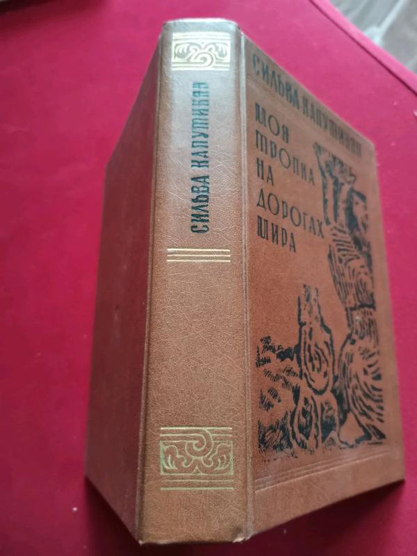 Моя тропка на дорогах мира Капутикян книга армянская культура - Фото 3