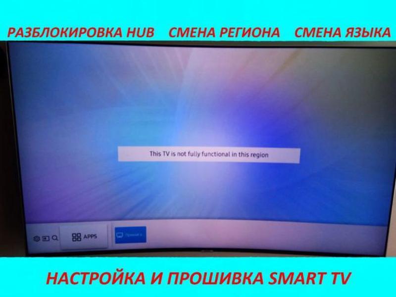 Настройка SMART TV. Смена региона Samsung. Программы для ТВ и ... - Фото 3