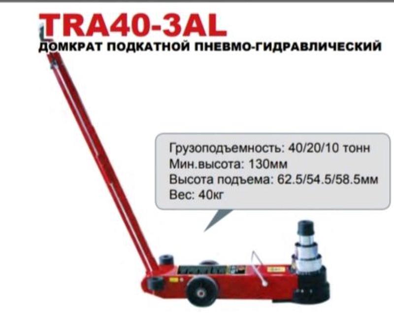 Домкрат подкатной пневмогидравлический TRA40-3AL