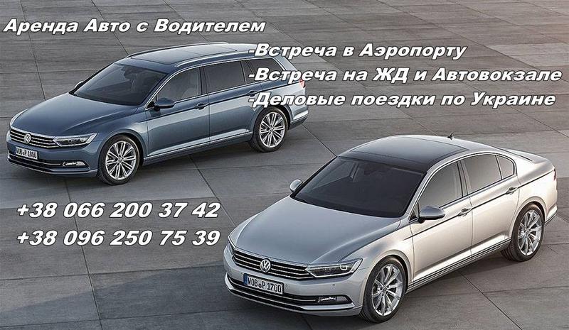Пассажирские перевозки , Поездки по Украине VW PASSAT B 8