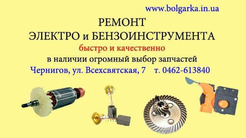 Ремонт болгарок, дрелей, перфораторов, шлифмашинок в Чернигове - Фото 2