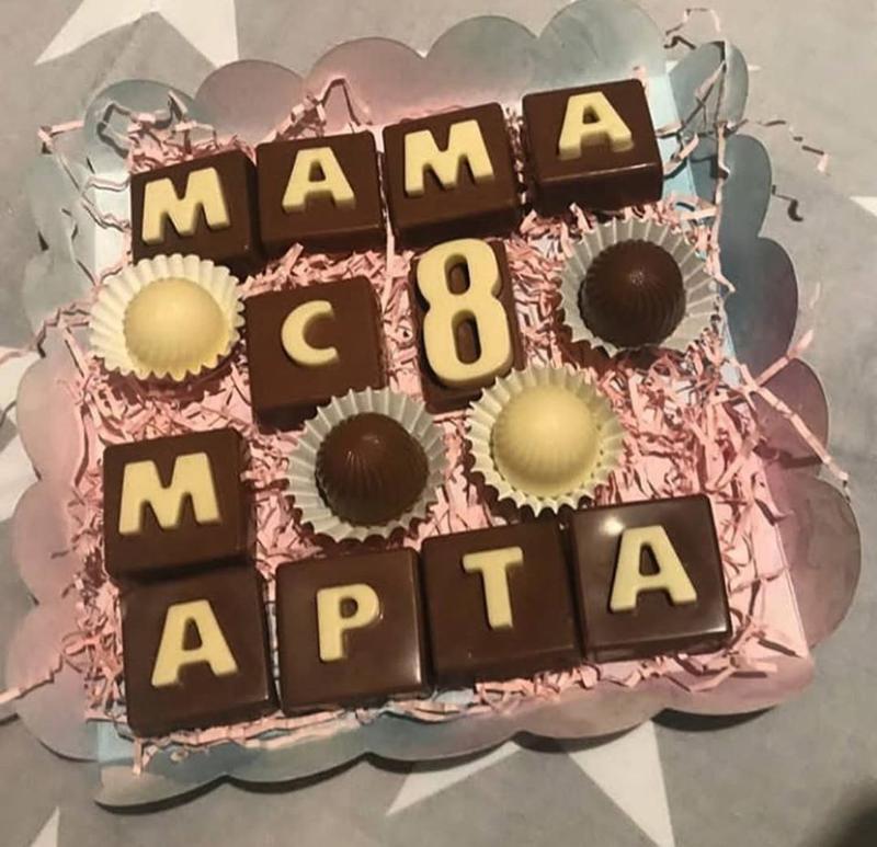 Солодкі подарунки ( шоколад ручної роботи) - Фото 7
