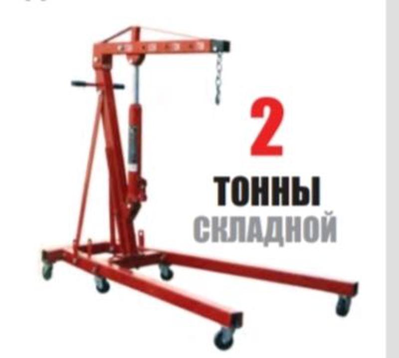 Кран подкатной гидравлический TORIN T32002X