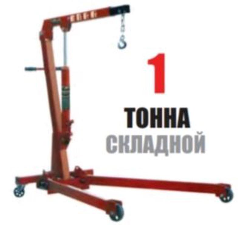 Кран подкатной гидравлический складной 1 тонна TORIN T31002