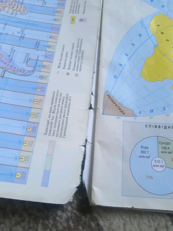 Атлас «География материков и океанов». 7 класс. «Картография» - Фото 2