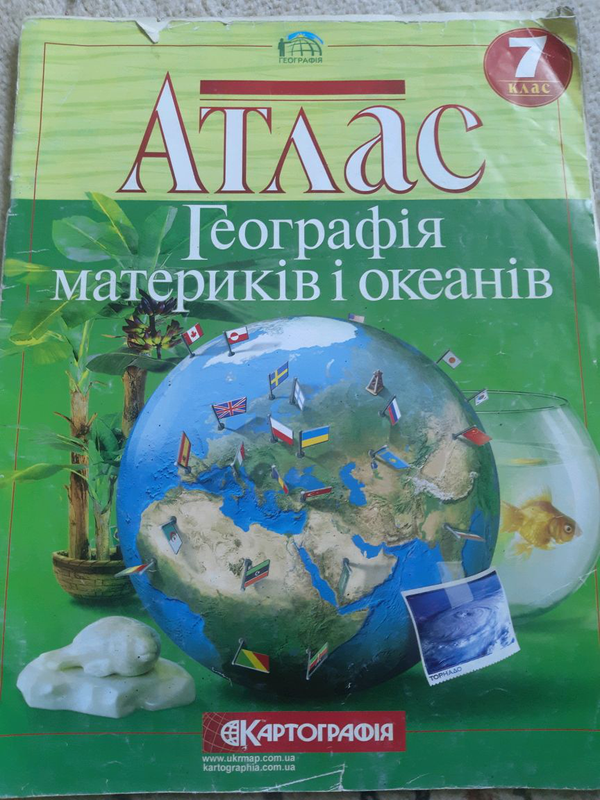 Атлас «География материков и океанов». 7 класс. «Картография»