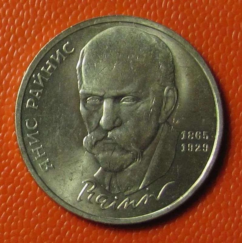 1 рубль, 1990 125 лет со дня рождения Яниса Райниса