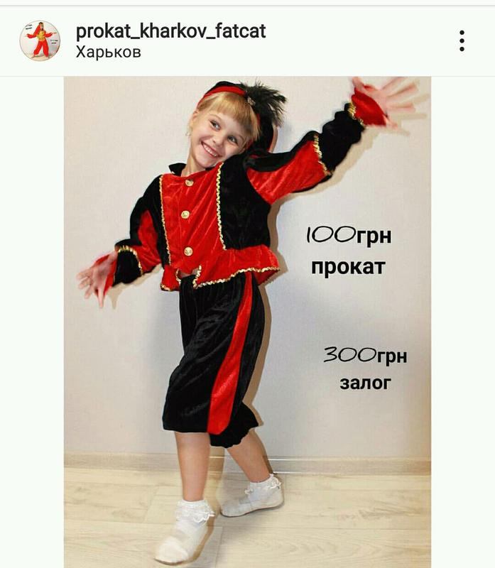 Костюм пажа принц мушкетер