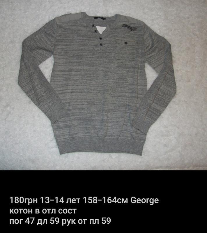 Кофта мальчику 13 - 14 лет свитер - Фото 4