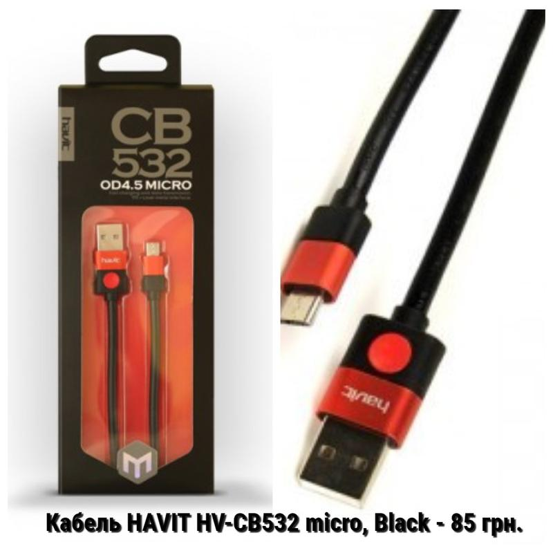 Кабель micro USB   HAVIT HV-CB532 micro, Black