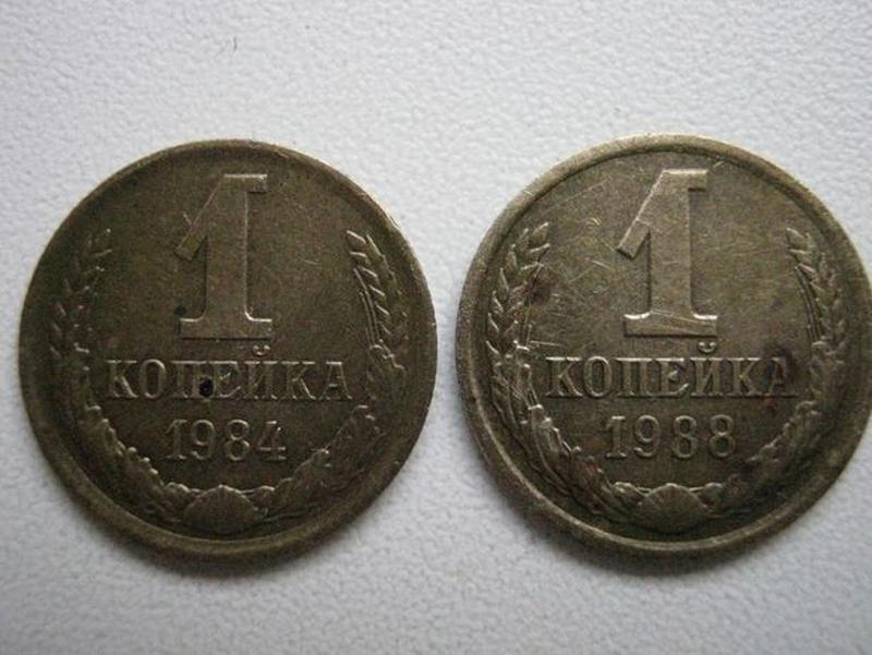 1 копейка 1984, 1988 гг. СССР