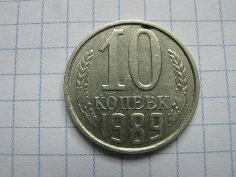 Монета 10 копеек 1989 год СССР
