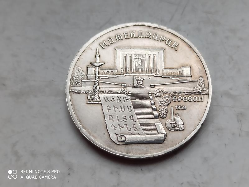 .5 рублей 1990 года  Матенадаран