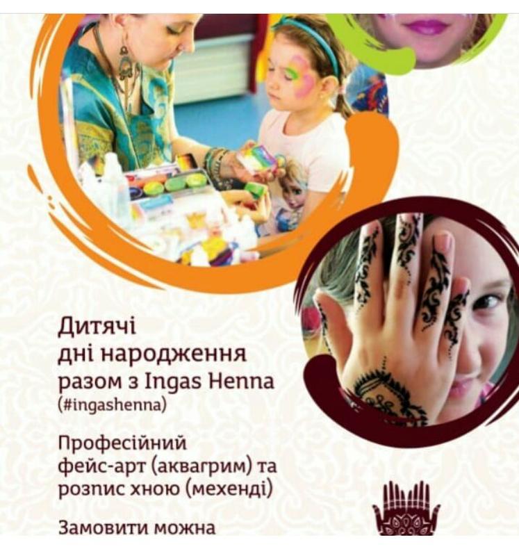 Аквагрим Львов,АквагримЛьвів,тату хною Львів