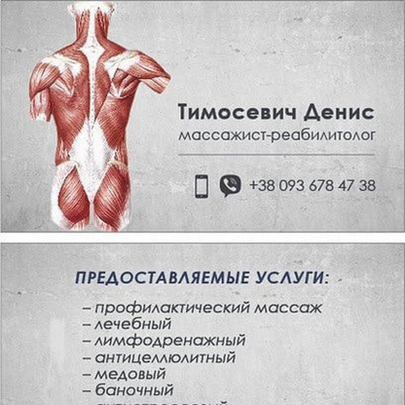 Професійний масаж  200 м. від м.Контрактова площа - Фото 7