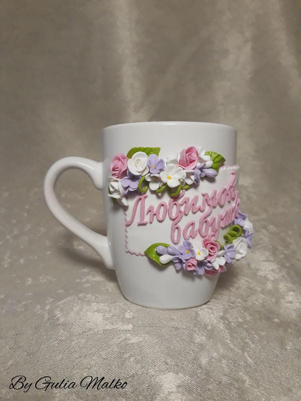 Подарок чашка для любимой бабушки - Фото 3