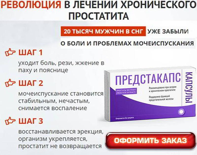 средняя цена лечения простатита