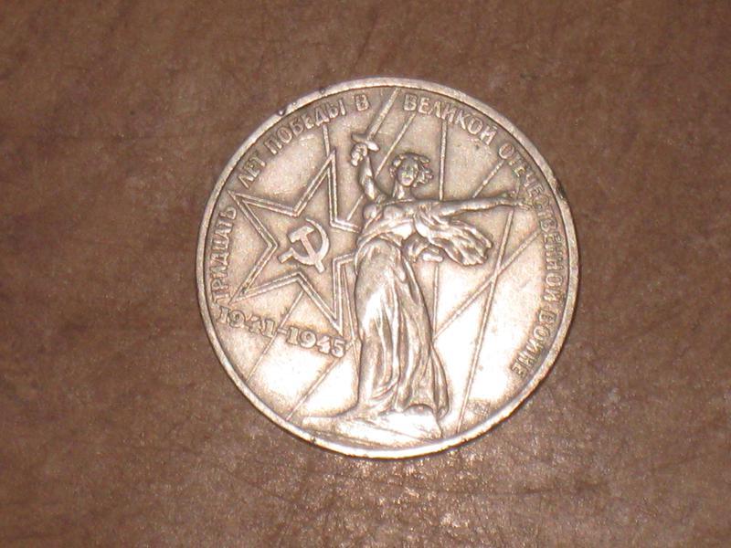 Монета СССР - 1 рубль (1975) 30-лет Победы в ВОВ