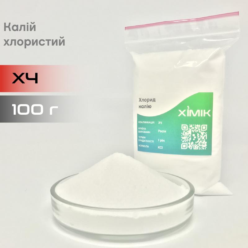 Хлорид калия ХЧ, калий хлористый, Хлорид калію, калій хлористий