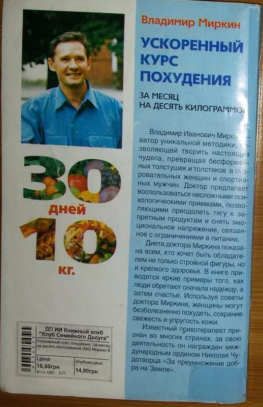 Владимир Миркин Система Похудения.