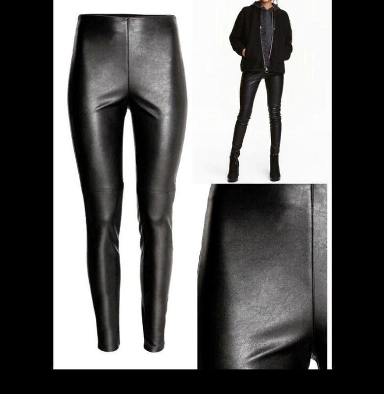 Кожаные штаны леггинсы h&m