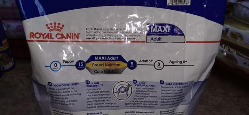 Royal Canin Maxi Adult 15кг/ Сухой корм Роял Канин Макси Эдалт - Фото 3