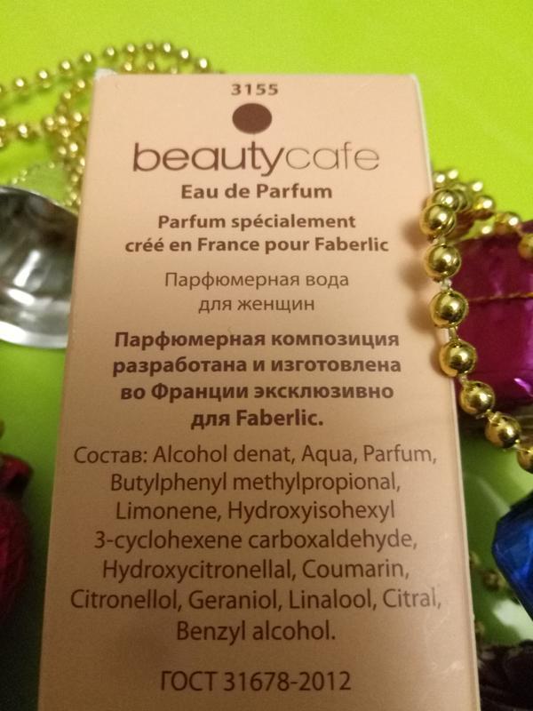 Парфюмерная вода beauty cafe.faberlic - Фото 3