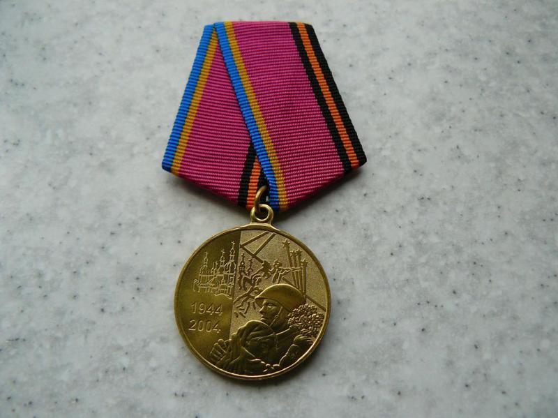 Медаль 60 рокiв визволення Украiни вiд фашистських загарбникiв