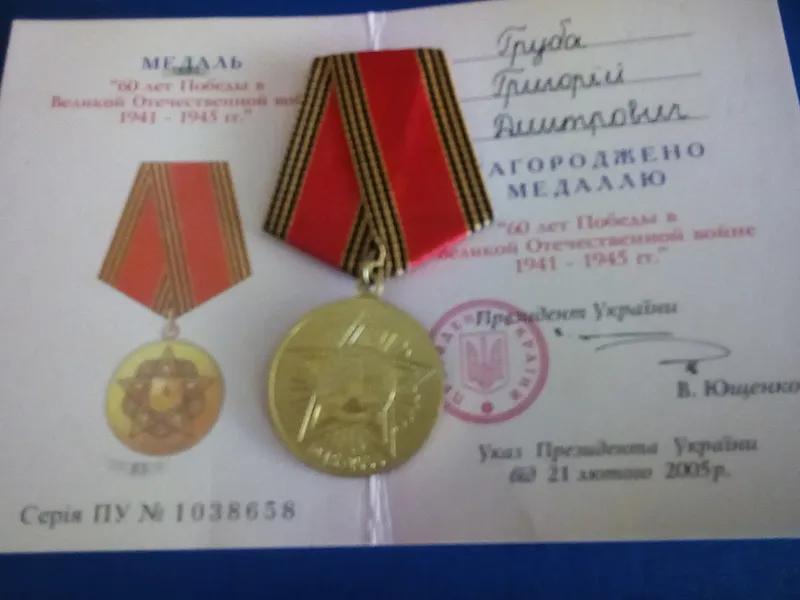 Медаль 60 лет Победы с документом.