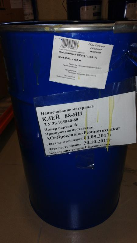 Клей резиновый 88-НП