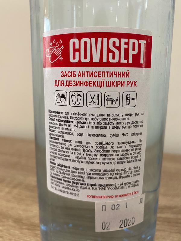 Антисептик для рук / Антисептичний засіб для дезинфекції - Фото 4